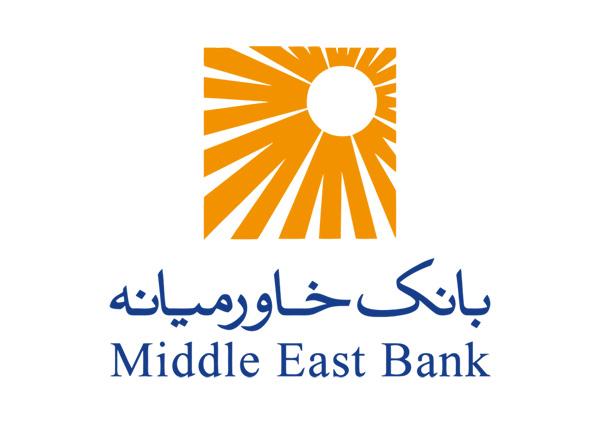 رمز دوم پویا - بانک خاورمیانه