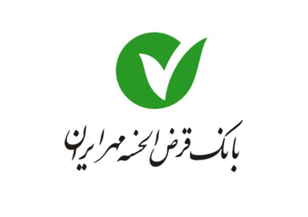 رمز دوم پویا - بانک قرضالحسنه مهر ایران