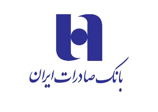 رمز دوم پویا - بانک صادرات