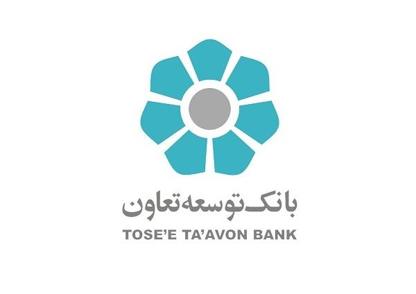 رمز دوم پویا - بانک توسعه تعاون